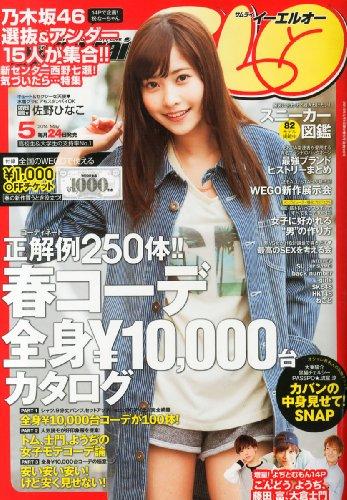 Samurai ELO (サムライ イーエルオー) 2014年 05月号 [雑誌]