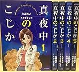 真夜中のこじか コミック 1-5巻セット (ビッグコミックス)