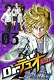 Dr.デュオ(3) (講談社コミックス)