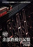 余部鉄橋の記憶 [DVD]