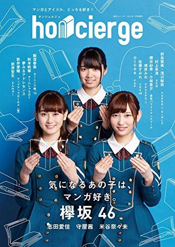 honcierge (ホンシェルジュ) : マンガとアイドル (東京カレンダー2016年7月号増刊)