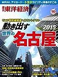 週刊東洋経済臨時増刊 動き出す名古屋2015 [雑誌]