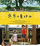 冬冬の夏休み -デジタルリマスター版- Blu-ray[Blu-ray/ブルーレイ]