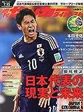 サッカーダイジェスト 2014年 7/15号 [雑誌]