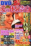 DVD 愛の体験告白 vol.10 2014年 04月号 [雑誌]