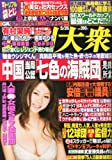 週刊大衆 2014年 5/26号 [雑誌]