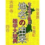 Amazon.co.jp: なるほど日本 地名の由来 雑学大事典 電子書籍: ISM Publishing Lab.: Kindleストア
