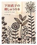 下田直子の刺しゅうの本―バッグ・ポーチ・こもの