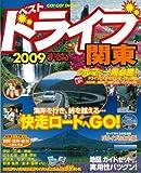 ベストドライブ関東 2009 (マップルマガジン D 3)