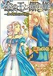 金の王と銀の姫 -神の眠る国の物語- (B's‐LOG文庫)