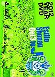 湘南ベルマーレ 2012イヤーDVD[DVD]