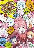 ちゅーちゅーブレインわーるどS 1 (バンブーコミックス)