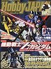 Hobby JAPAN (ホビージャパン) 2013年 01月号 [雑誌]