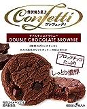 イトウ製菓 コンフェッティダブルチョコブラウニー 5枚×5箱
