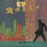 火の玉ボーイ(紙ジャケット仕様,SHM-CD)