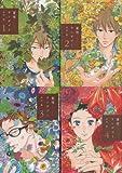 夏雪ランデブー コミック 全4巻 完結セット (Feelコミックス)