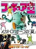 フィギュア王No.211 (ワールドムック 1085)