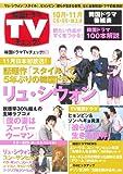 韓国ドラマ TVチェック! Vol.3