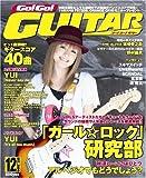 Go ! Go ! GUITAR (ギター) 2009年 12月号 [雑誌]