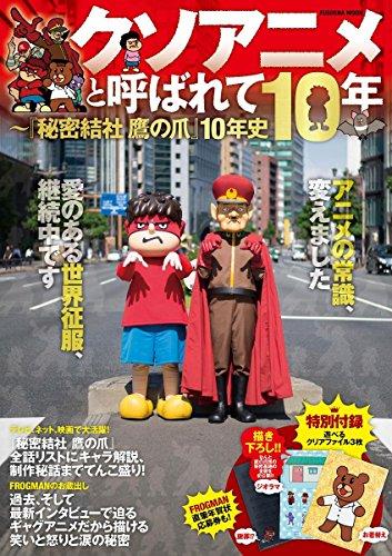 クソアニメと呼ばれて10年~『秘密結社 鷹の爪』10年史 (扶桑社ムック)