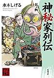 神秘家列伝 其ノ四<神秘家列伝> (角川文庫)