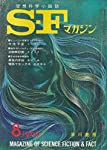 S-Fマガジン 1969年08月号 (通巻123号)