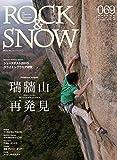 ROCK & SNOW 069 秋号 2015 特集 再発見!瑞牆山 (別冊 山と溪谷)