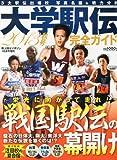 陸上競技マガジン増刊 大学駅伝2013秋号 2013年 10月号 [雑誌]