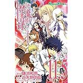 とある魔術の禁書目録 コミックガイド(11.5) (ガンガンコミックス)