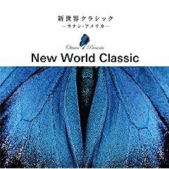 OTTAVA PRESENTS 新世界クラシック 〜ラテン・アメリカ〜