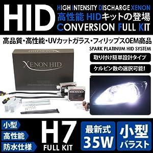 【クリックで詳細表示】SPARK H7 35W HIDキット 15000K MINI ミニ H14.3~19.1 RA.RE.RF.RH16 ヘッド