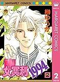 女冥利1994 2 (マーガレットコミックスDIGITAL)