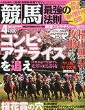 競馬最強の法則 2010年 04月号 [雑誌]
