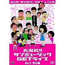 大爆笑!!サンミュージックGETライブ「恋心」編 [DVD]