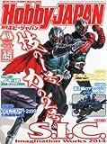 Hobby JAPAN (ホビージャパン) 2014年 03月号 [雑誌]