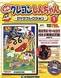映画クレヨンしんちゃんDVDコレクション全国版 2015年 3/17 号 [雑誌]