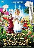 フィービー・イン・ワンダーランド [DVD]