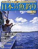 週刊 日本の魚釣り 2013年 9/4号 [分冊百科]