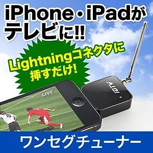 iPhone5ワンセグチューナー 録画機能