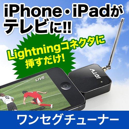 サンワダイレクト iPhone5ワンセグチューナー 録画機能 バッテリー内蔵 高感度ロッドアンテナ iPad mini iPad第4世代 対応 400-1SG002