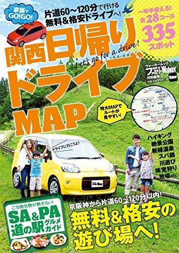 家族でGO!GO!関西日帰りドライブMAP 61806-59 (ウォーカームック 553)