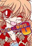 なにわOL奮戦記G (バンブーコミックス 4コマセレクション)