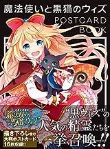 「魔法使いと黒猫のウィズ」「白猫」ポストカードブック2月発売