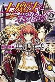 土魔法に栄光を! (FUJIMI SHOBO NOVELS) / 烏丸 鳥丸 のシリーズ情報を見る