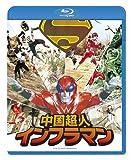 中国超人インフラマン [Blu-ray]