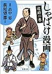 しゃばけ漫画 佐助の巻 (新潮文庫 は 37-49)