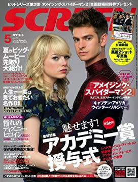 SCREEN(スクリーン)2014年5月号