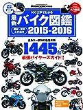 最新バイク図鑑 2015-2016 (ヤエスメディアムック466)