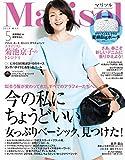 Marisol (マリソル) 2015年5月号 [雑誌]