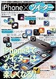 iPhone×ツイッター (ベストスーパーグッズシリーズ・90)